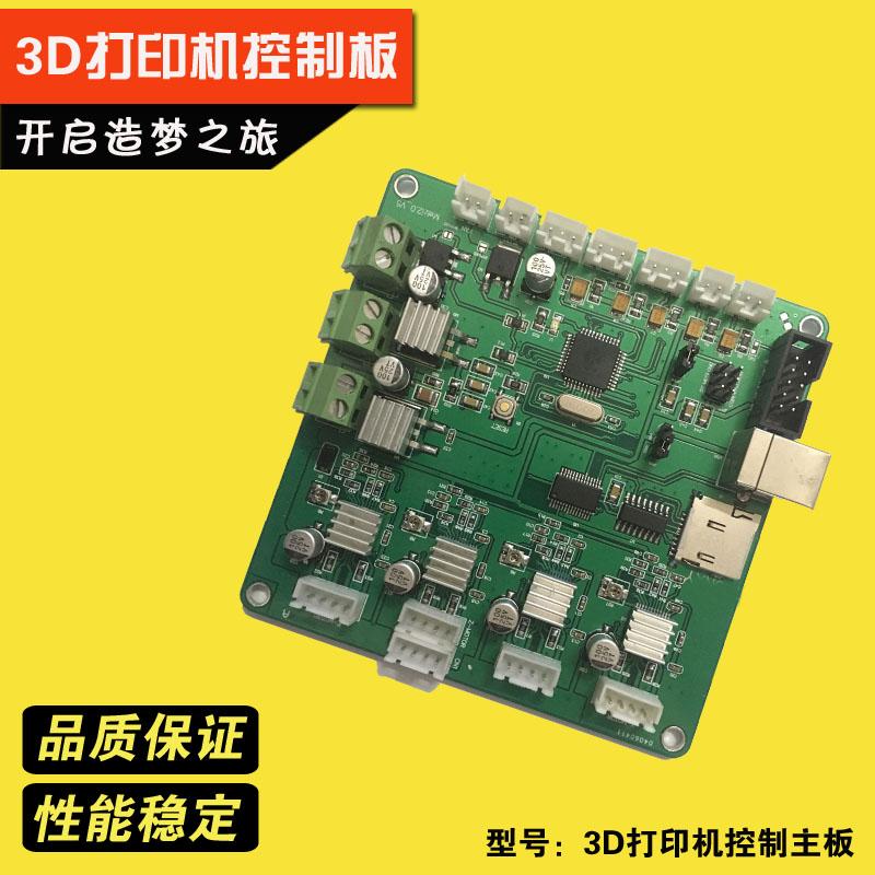 亿玛思ymax 3d打印机电路板/控制板 diy